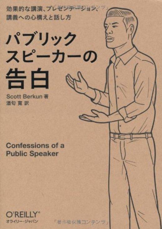 パブリックスピーカーの告白 ―効果的な講演、プレゼンテーション、講義への心構えと話し方