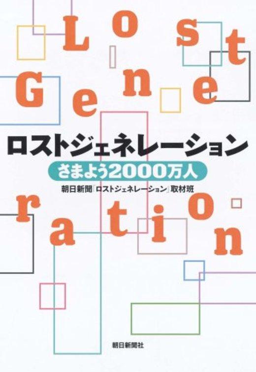 ロストジェネレーション―さまよう2000万人