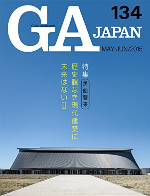 GA JAPAN 134