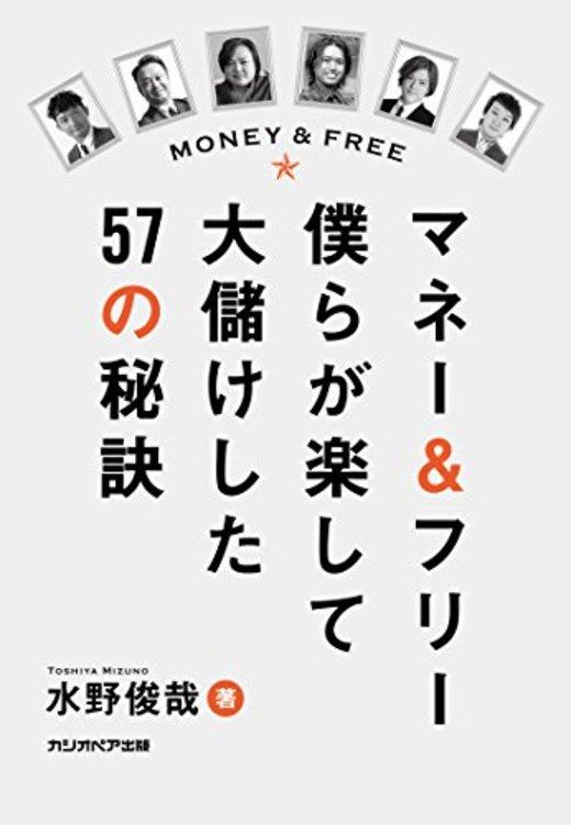 マネー&フリー 僕らが楽して大儲けした57の秘訣