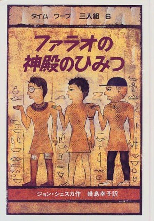 ファラオの神殿のひみつ (せかいのどうわシリーズ―タイムワープ三人組 6)