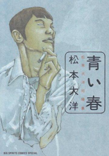 青い春―松本大洋短編集 (Big spirits comics special)