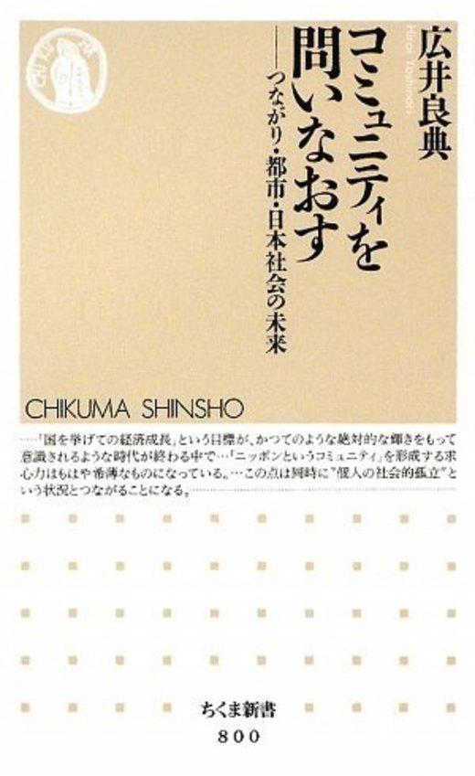 コミュニティを問いなおす―つながり・都市・日本社会の未来 (ちくま新書)
