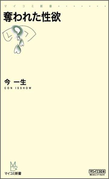 奪われた性欲 (マイコミ新書)