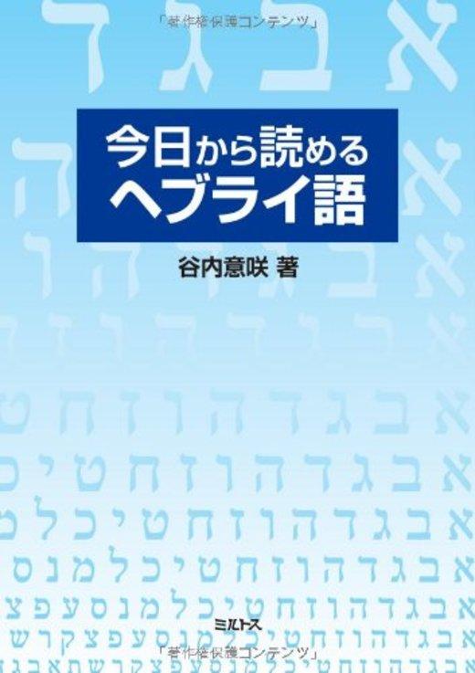 今日から読めるヘブライ語