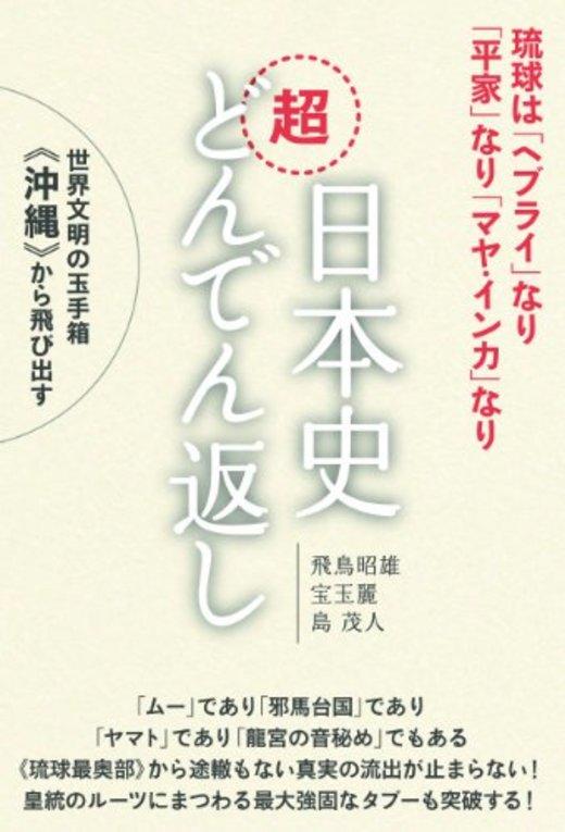 世界文明の玉手箱<<沖縄>>から飛び出す 日本史[超]どんでん返し  琉球は「ヘブライ」なり「平家」なり「マヤ・インカ」なり