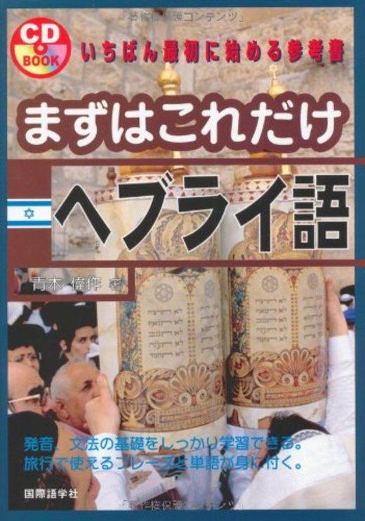 まずはこれだけヘブライ語 (CDブック)