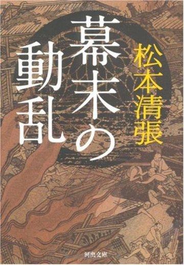 幕末の動乱 (河出文庫 ま 8-3)