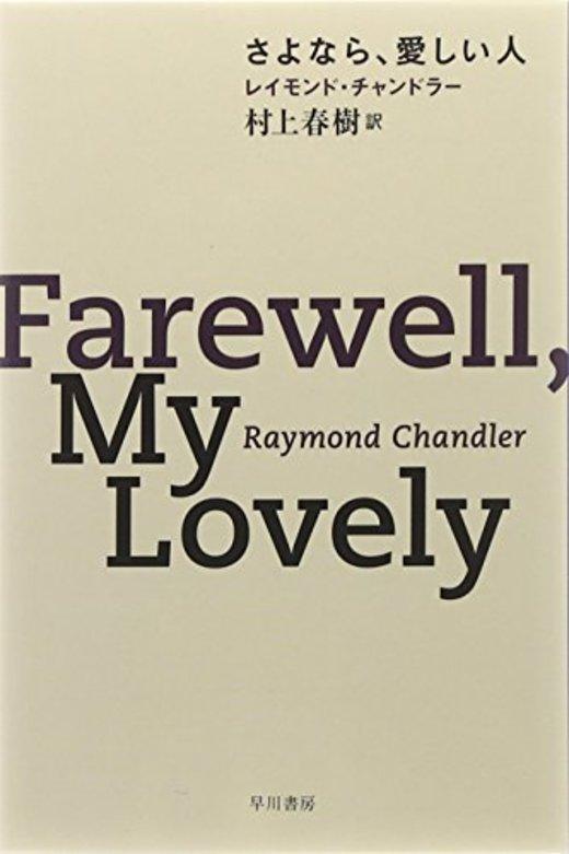 さよなら、愛しい人 (ハヤカワ・ミステリ文庫)
