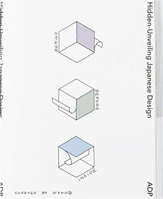 Hidden-Unveiling Japanese Design 日本のデザイン2014@シンガポール