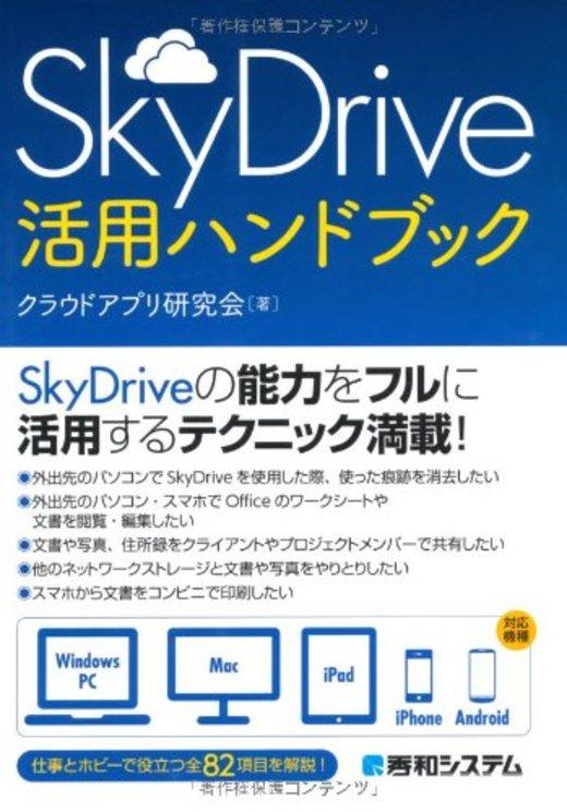 SkyDrive活用ハンドブック