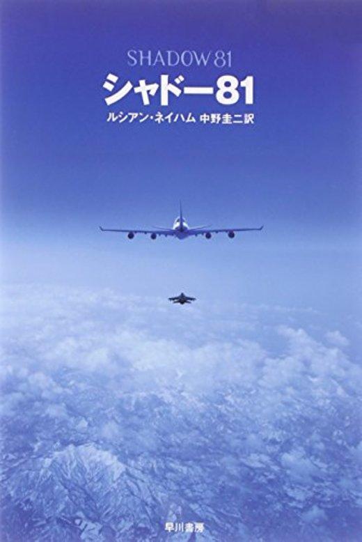 シャドー81 (ハヤカワ文庫NV)