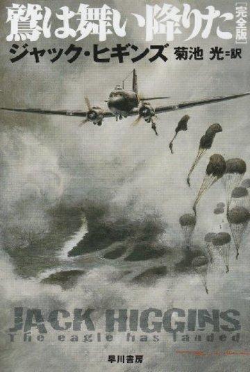 鷲は舞い降りた (ハヤカワ文庫NV)