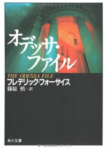 オデッサ・ファイル (角川文庫)