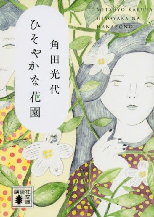 ひそやかな花園 (講談社文庫)