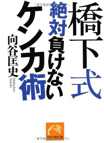 橋下式 絶対負けないケンカ術 (祥伝社黄金文庫)