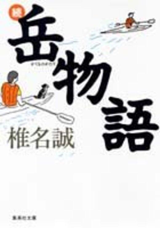 岳物語 (続) (集英社文庫)