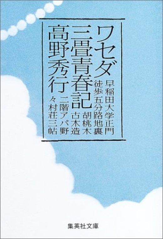 ワセダ三畳青春記 (集英社文庫)