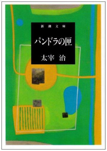 パンドラの匣 (新潮文庫)