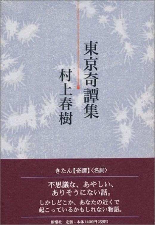 東京奇譚集
