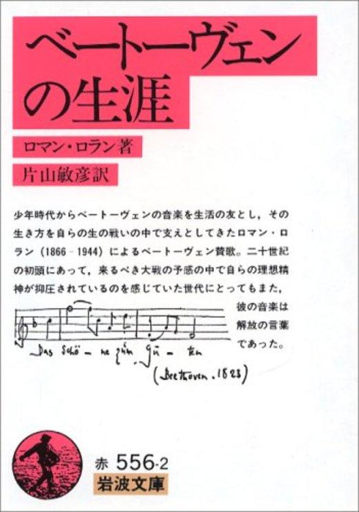 ベートーヴェンの生涯 (岩波文庫)
