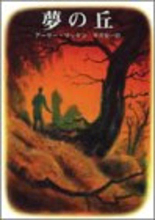 夢の丘 (創元推理文庫 (510‐2))