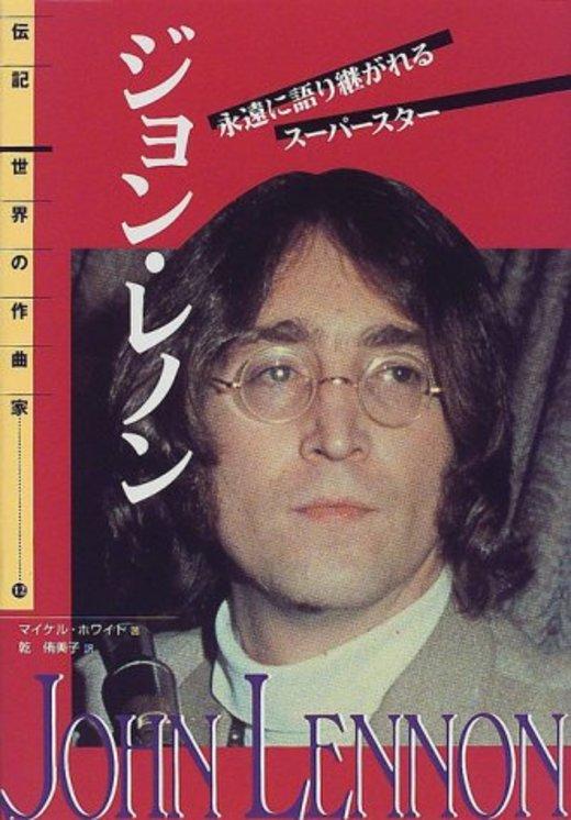 ジョン・レノン (伝記世界の作曲家)