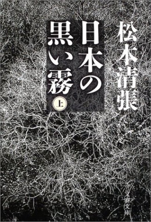 日本の黒い霧〈上〉 (文春文庫)