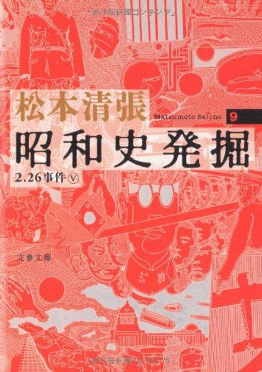 昭和史発掘 <新装版> 9 (文春文庫)