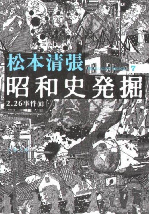 昭和史発掘 (7) [新装版] (文春文庫)