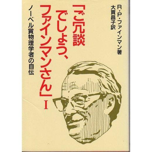 ご冗談でしょう、ファインマンさん―ノーベル賞物理学者の自伝〈1〉