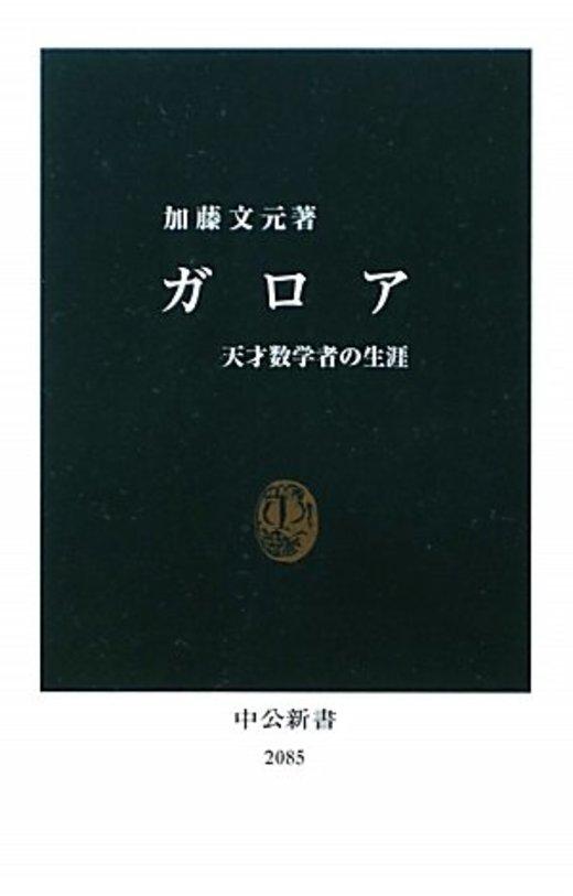 ガロア―天才数学者の生涯 (中公新書)