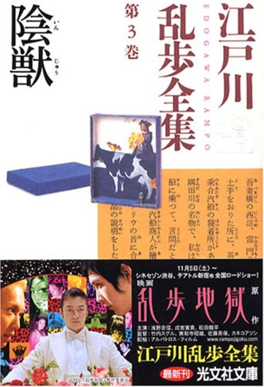 江戸川乱歩全集 第3巻 陰獣 (光文社文庫)