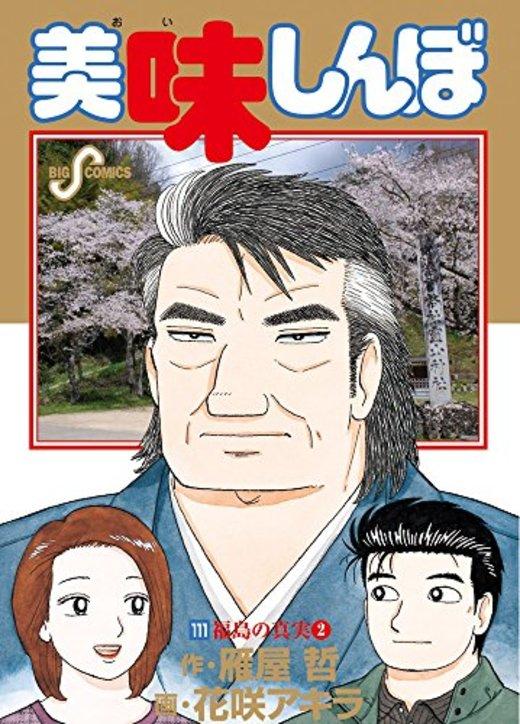 美味しんぼ 111 (ビッグコミックス)