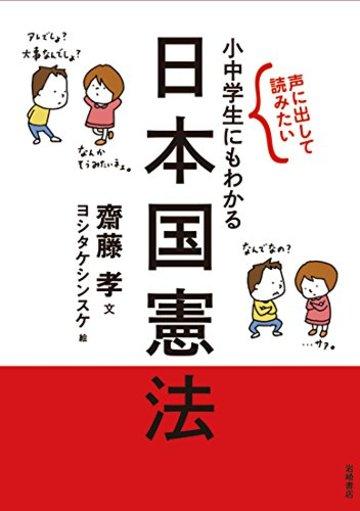 声に出して読みたい 小中学生にもわかる日本国憲法