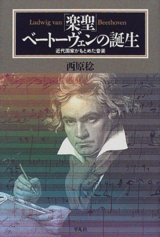 「楽聖」ベートーヴェンの誕生―近代国家がもとめた音楽 (平凡社選書)