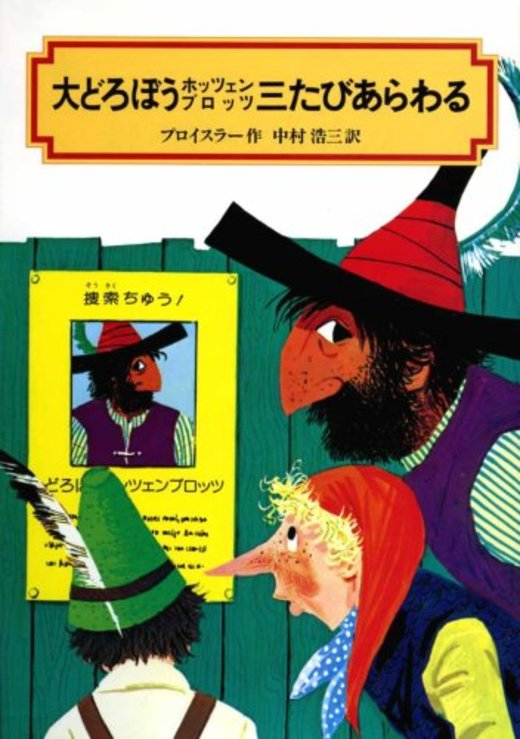 大どろぼうホッツェンプロッツ三たびあらわる (偕成社文庫 (2009))