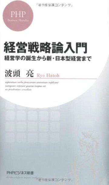 経営戦略論入門: 経営学の誕生から新・日本型経営まで (PHPビジネス新書)