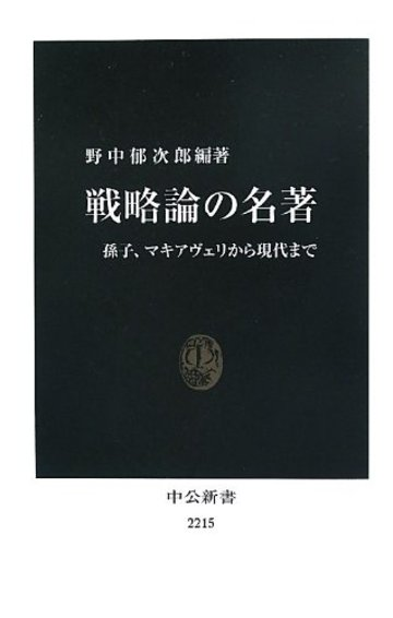 戦略論の名著 - 孫子、マキアヴェリから現代まで (中公新書)