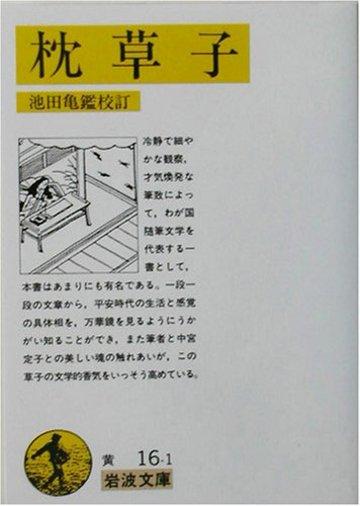 枕草子 (岩波文庫)