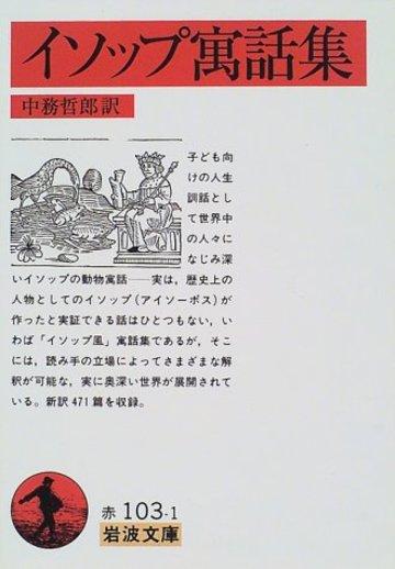 イソップ寓話集 (岩波文庫)