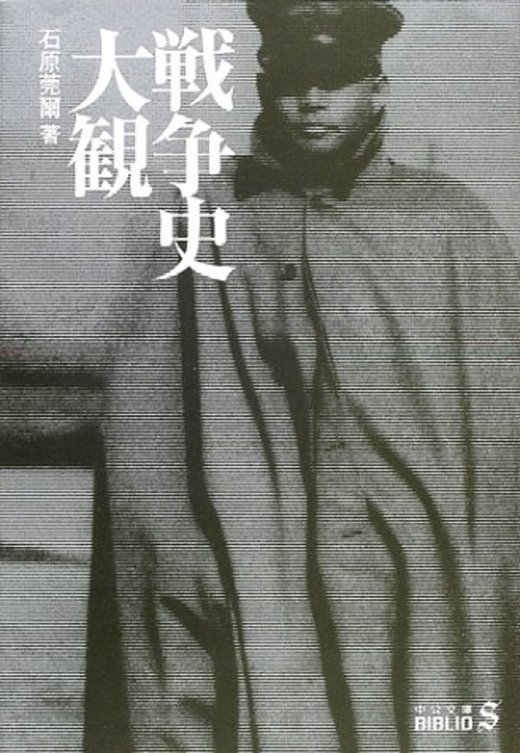 戦争史大観 (中公文庫BIBLIO)