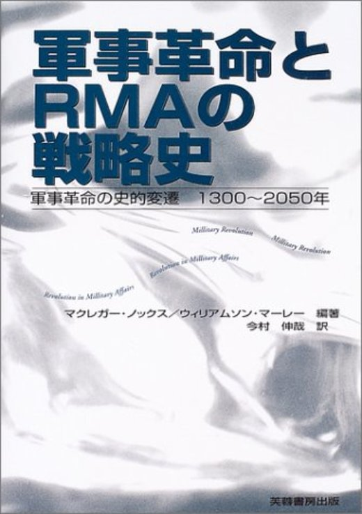 軍事革命とRMAの戦略史―軍事革命の史的変遷1300~2050年