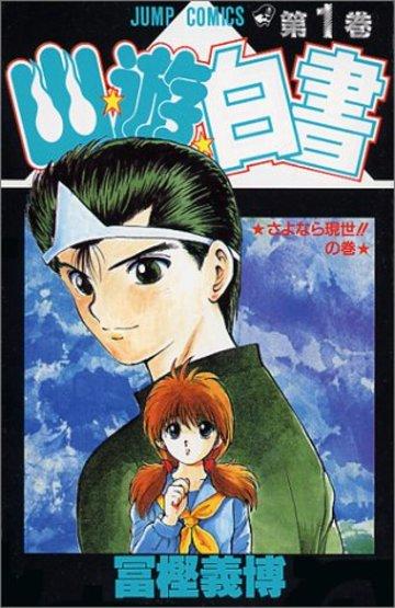 幽☆遊☆白書 (1) (ジャンプ・コミックス)