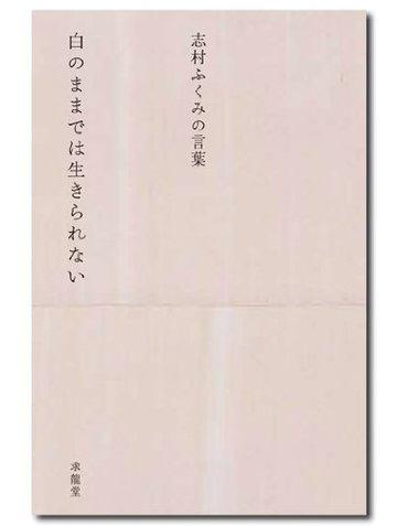 白のままでは生きられない―志村ふくみの言葉 (生きる言葉シリーズ)