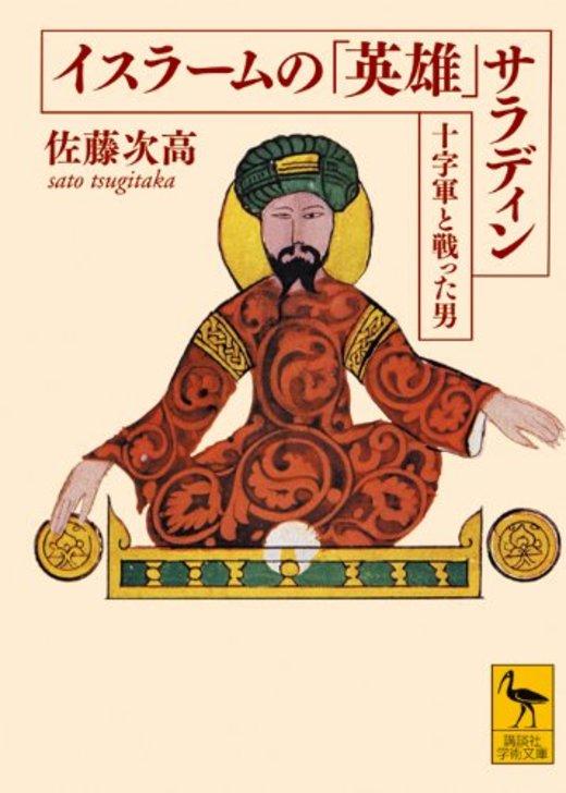 イスラームの「英雄」 サラディン――十字軍と戦った男 (講談社学術文庫)