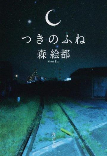つきのふね (角川文庫)