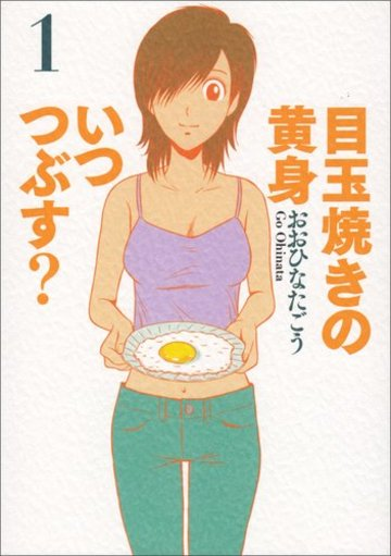 目玉焼きの黄身 いつつぶす? 1 (ビームコミックス)