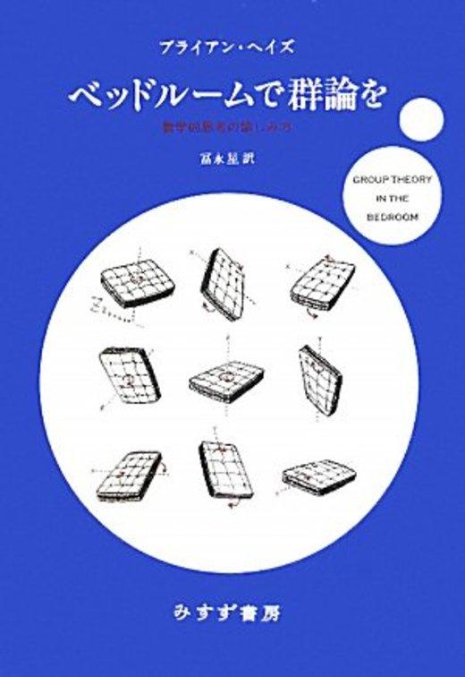 ベッドルームで群論を――数学的思考の愉しみ方