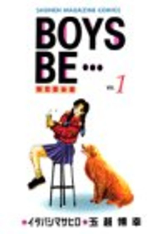BOYS BE・・・ 1 (少年マガジンコミックス)
